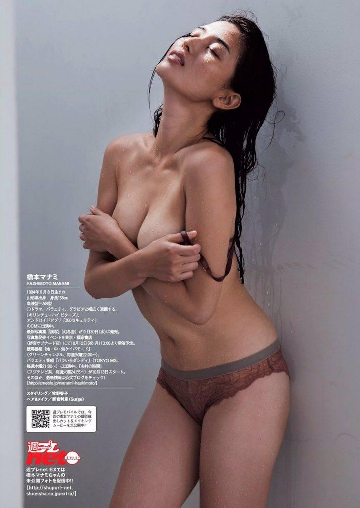 hashimoto_manami121.jpg