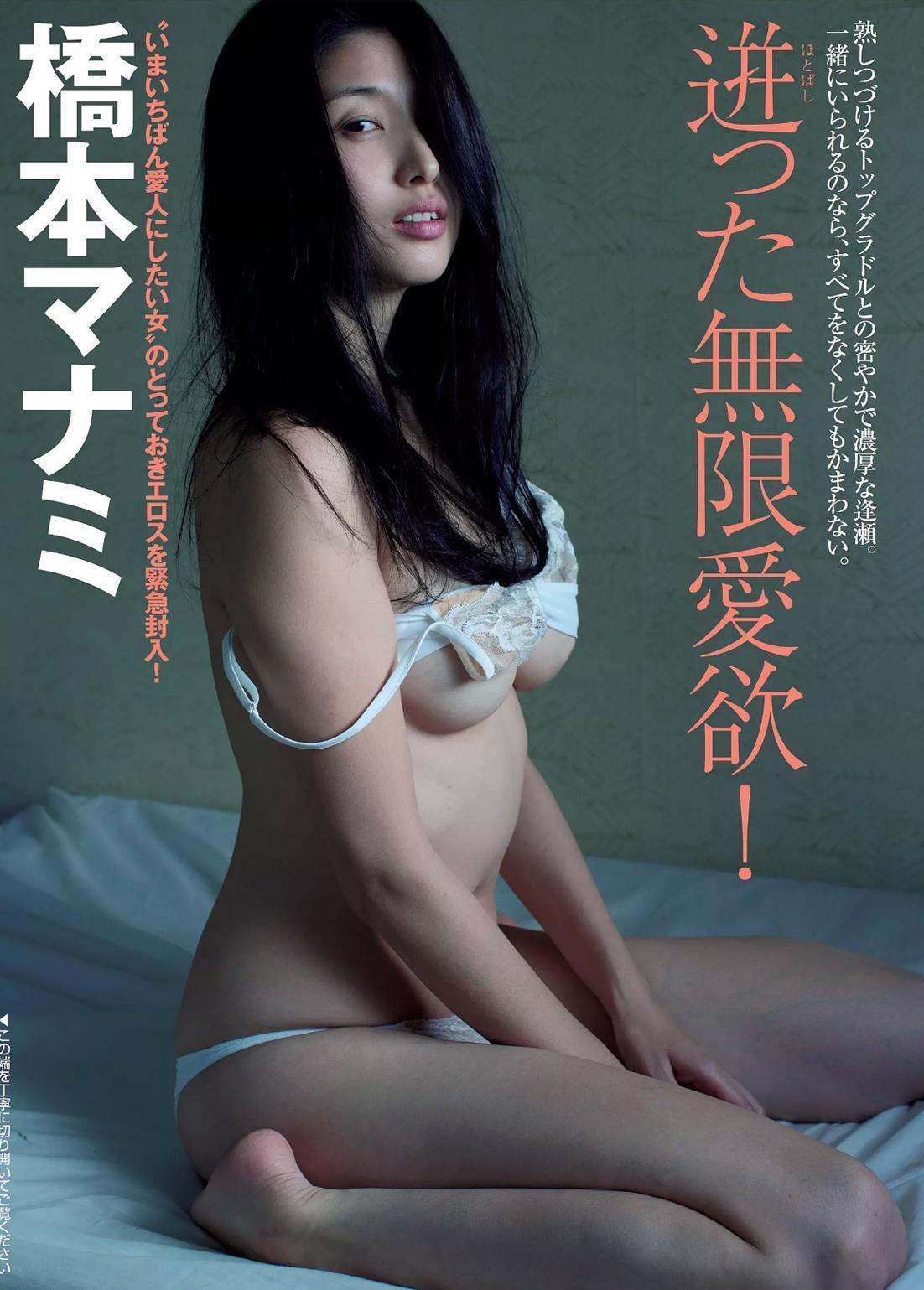 hashimoto_manami160.jpg