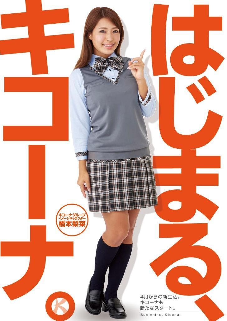 hashimoto_rina219.jpg