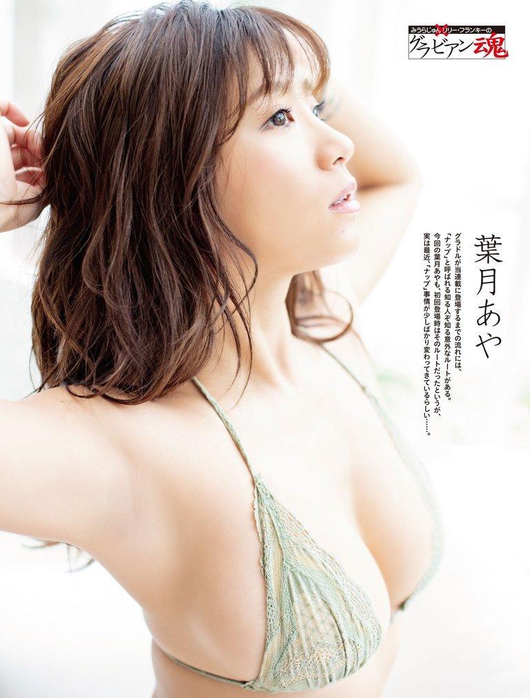 hazuki_aya173.jpg