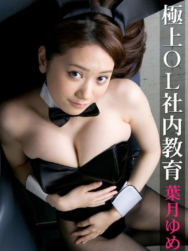 hazuki_yume159.jpg