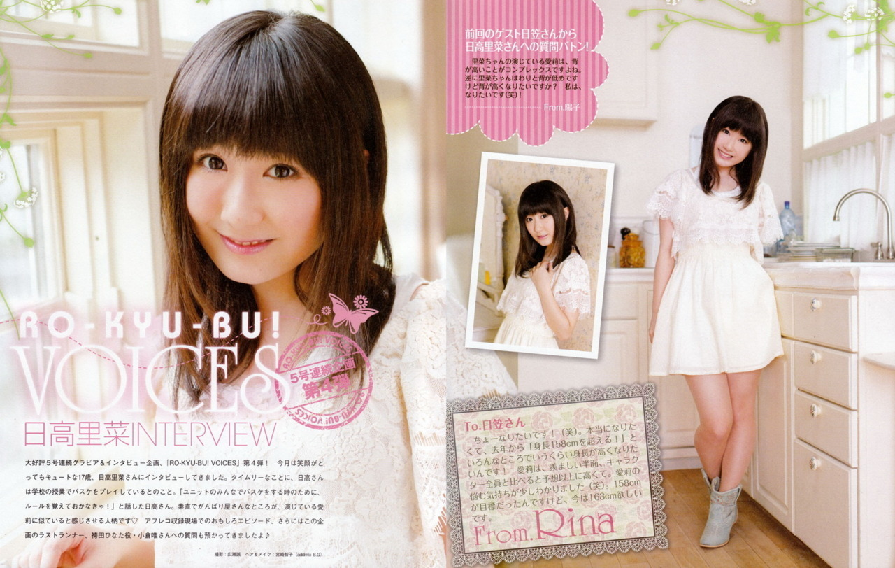 hidaka_rina023.jpg