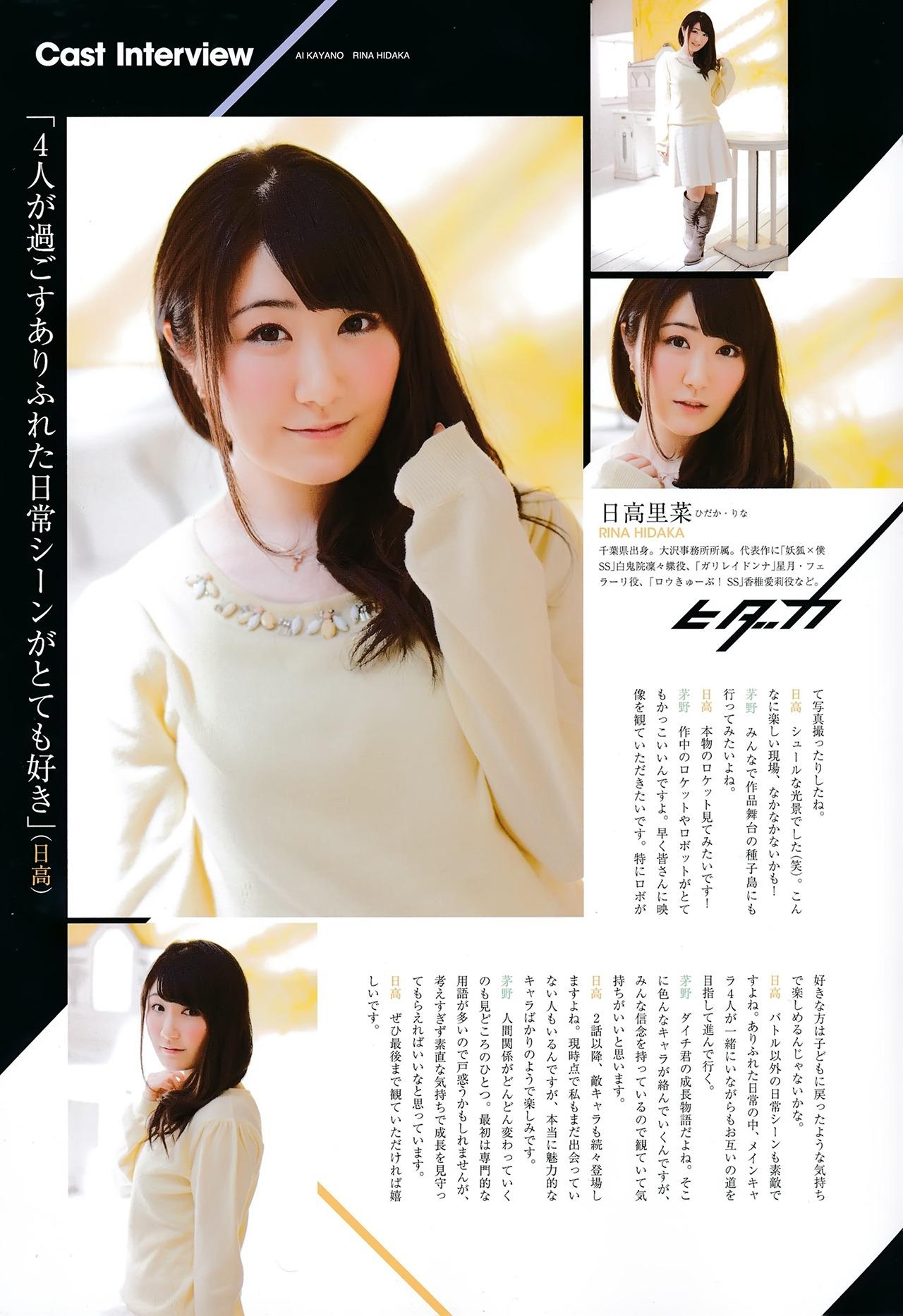 hidaka_rina037.jpg