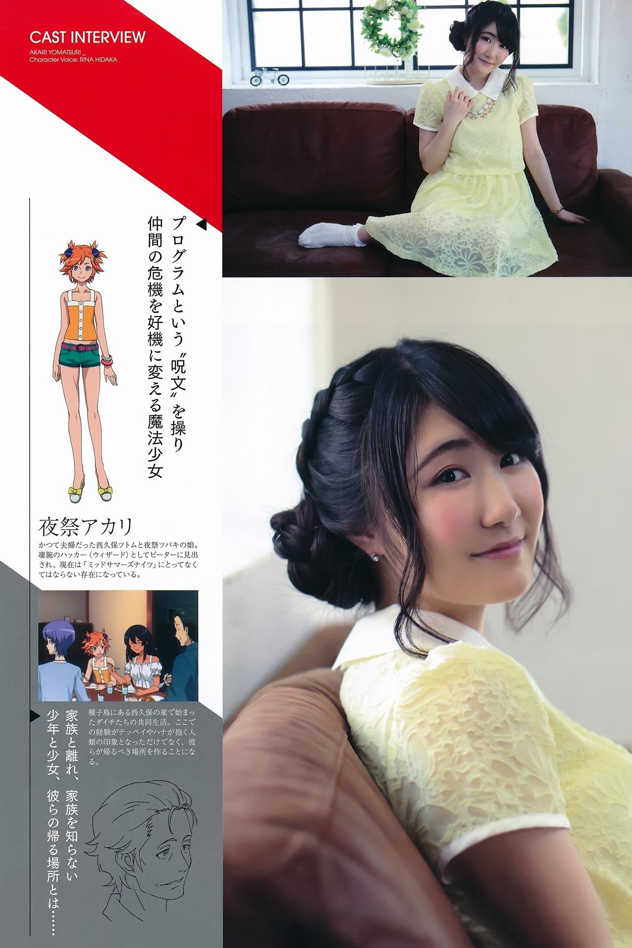 hidaka_rina039.jpg