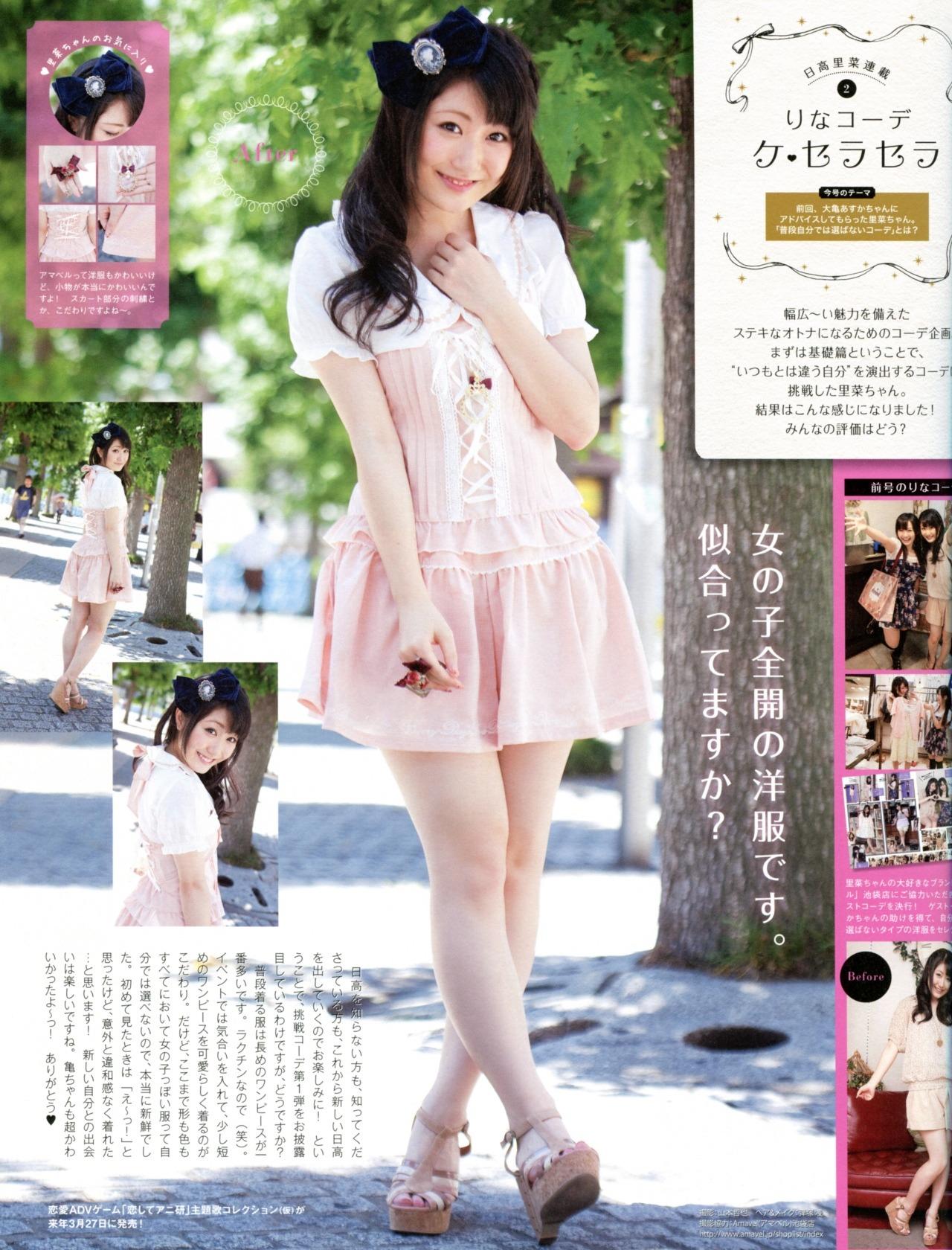 hidaka_rina041.jpg