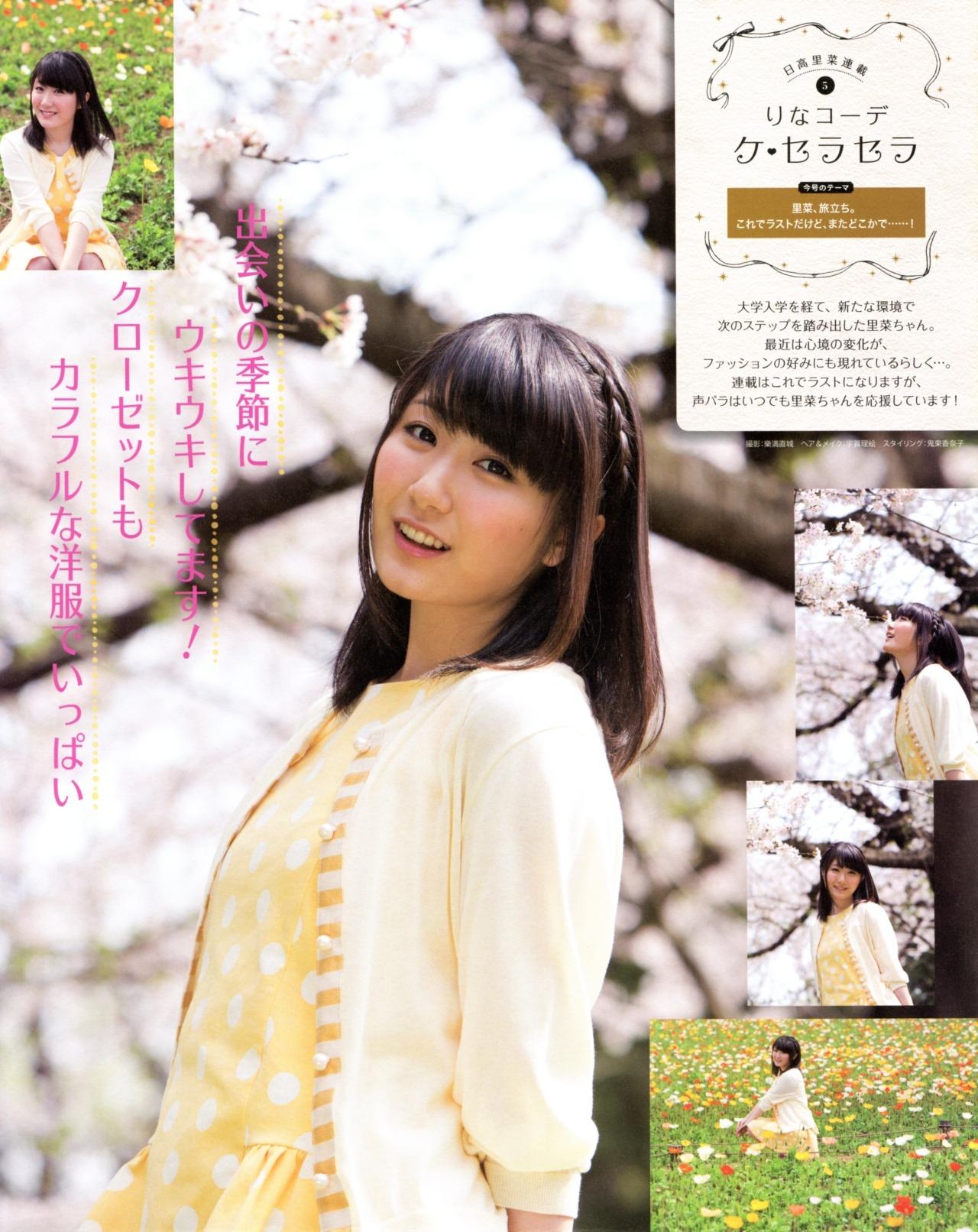 hidaka_rina044.jpg