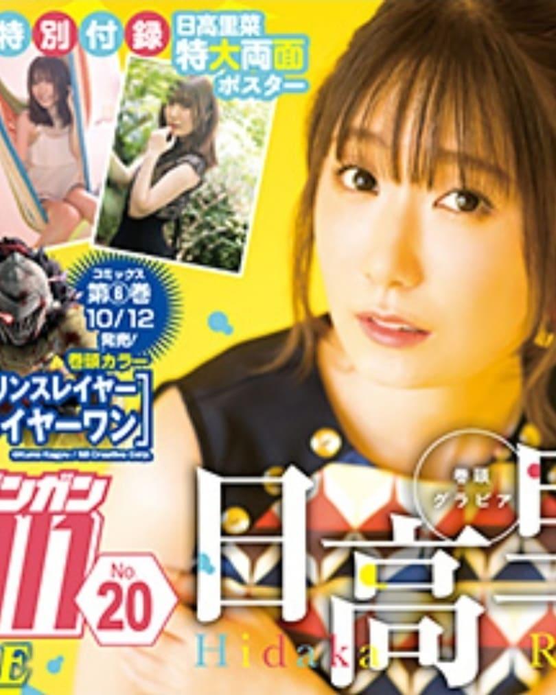 hidaka_rina065.jpg