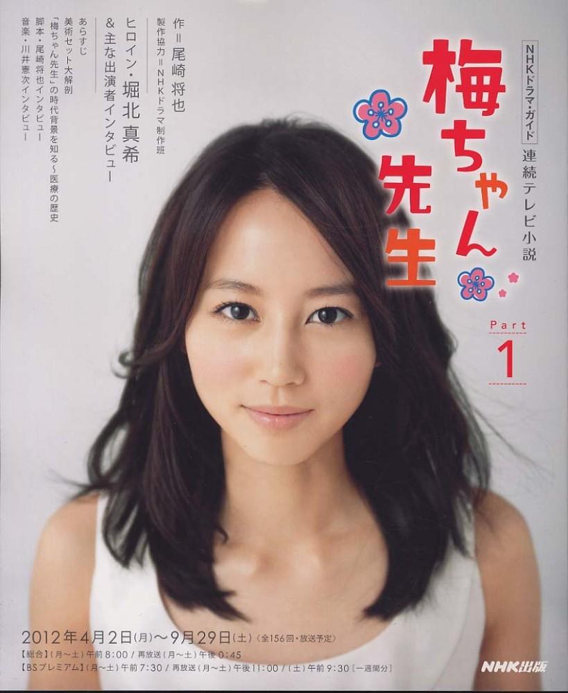horikita_maki041.jpg