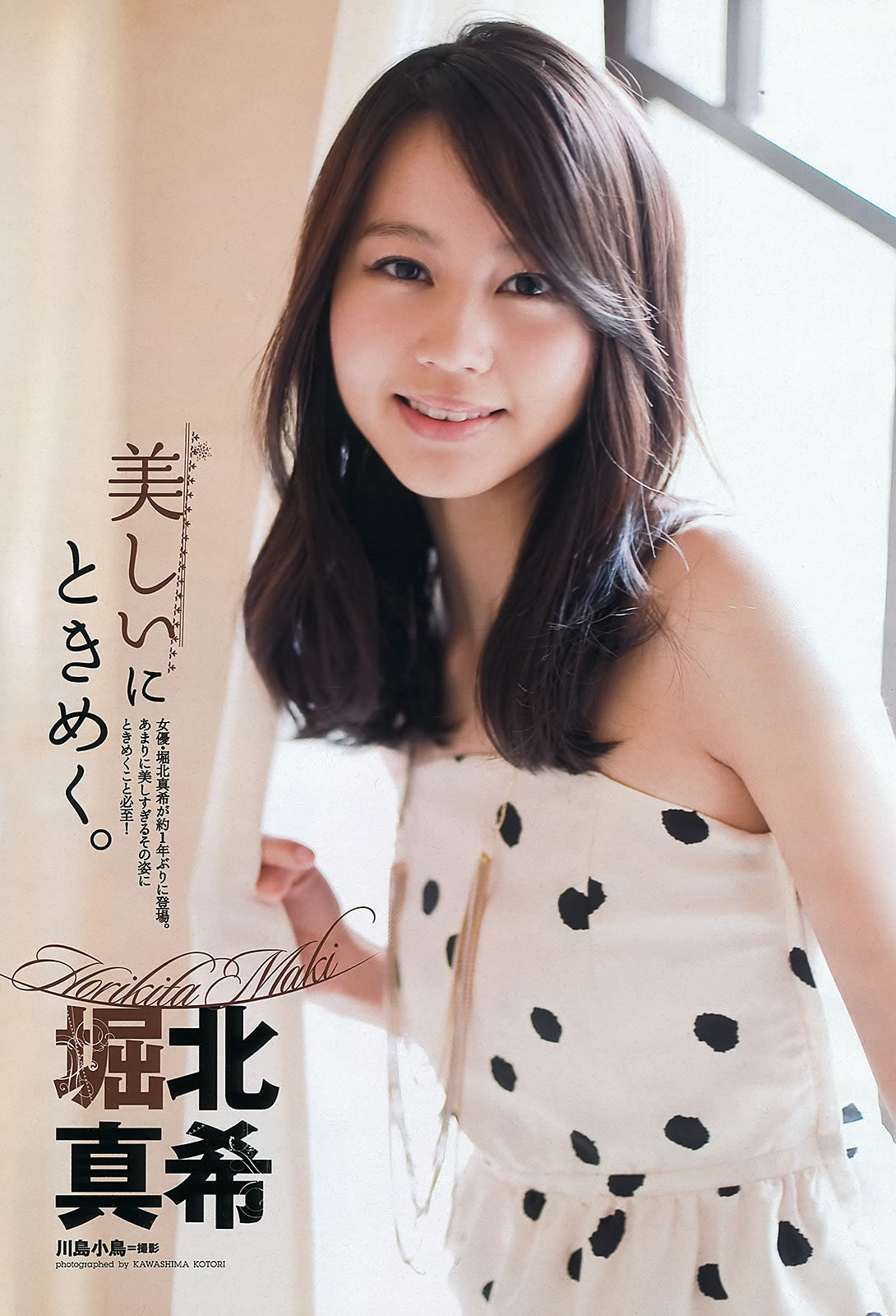 horikita_maki058.jpg