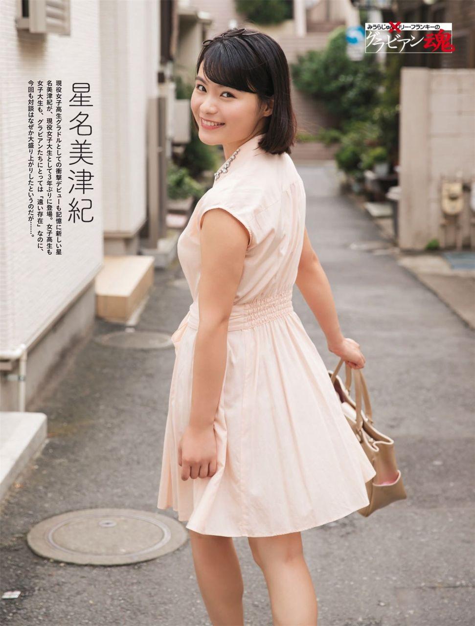 hoshina_mizuki195.jpg