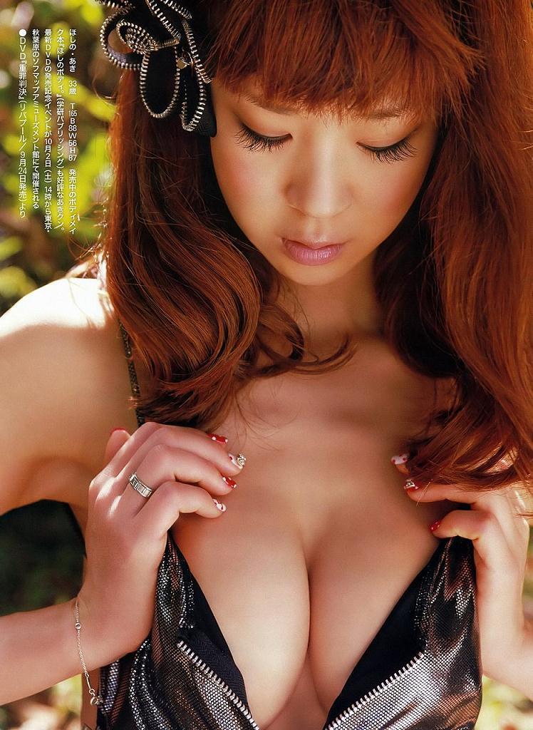 hoshino_aki153.jpg