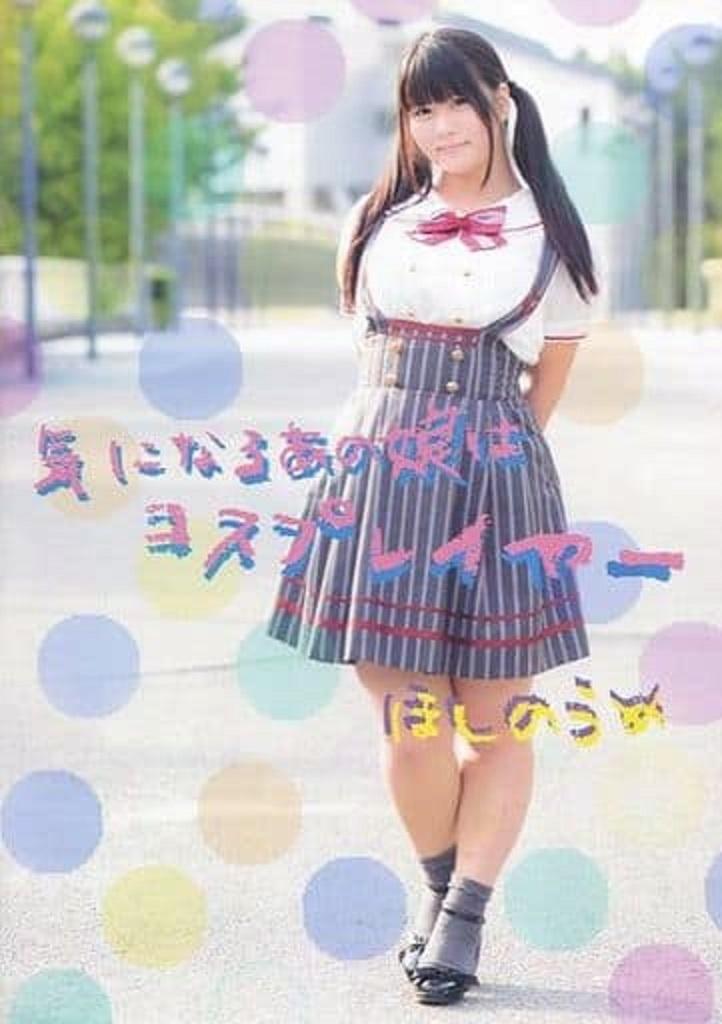 hoshino_ume143.jpg
