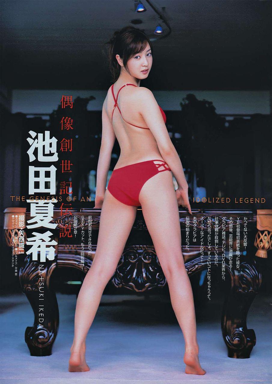 ikeda_natsuki115.jpg