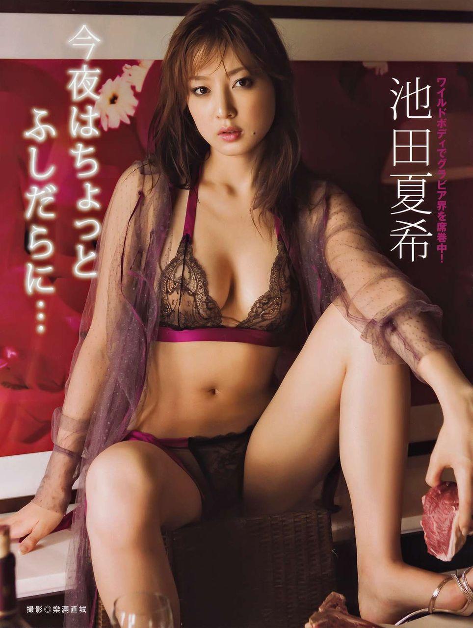 ikeda_natsuki123.jpg