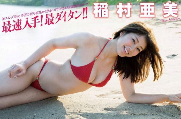 inamura_ami093.jpg