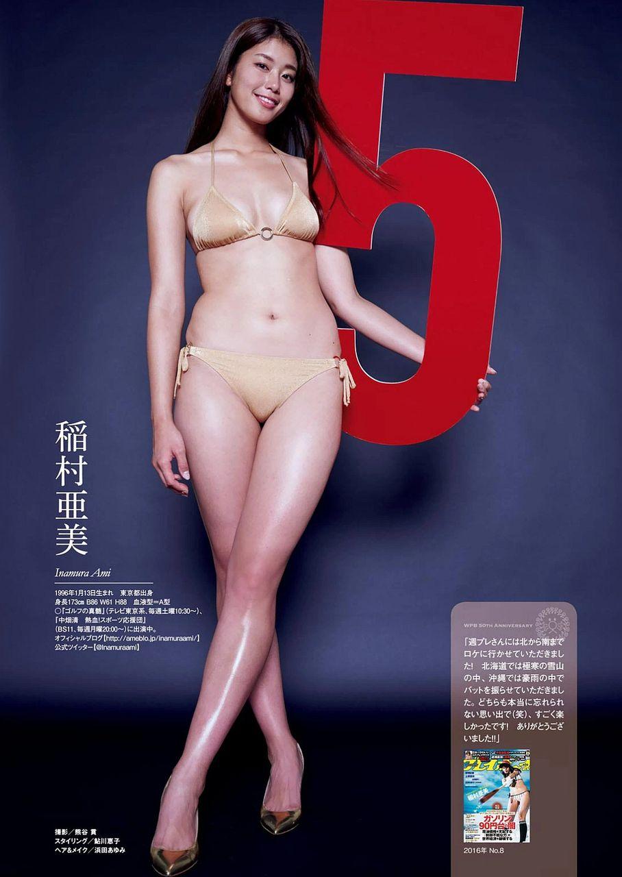 inamura_ami121.jpg