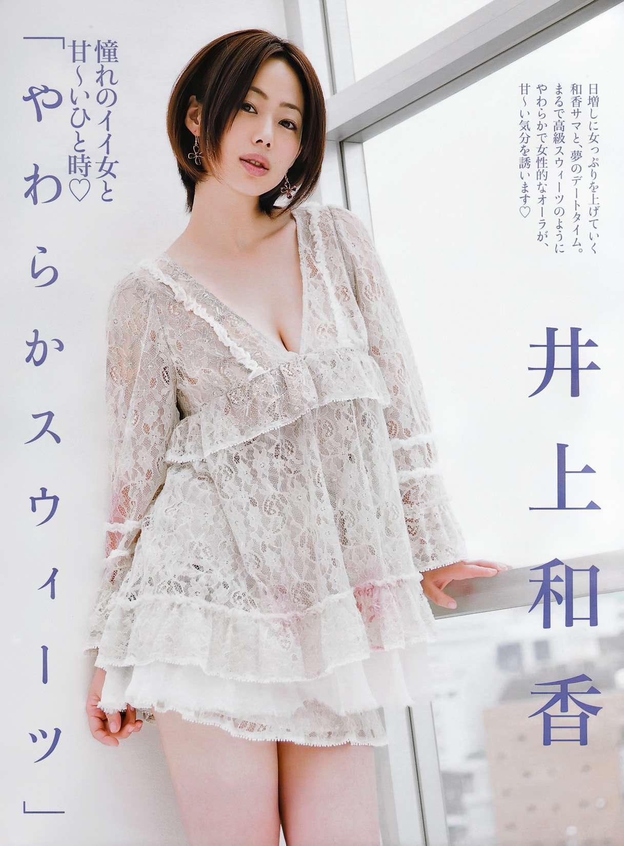inoue_waka201.jpg