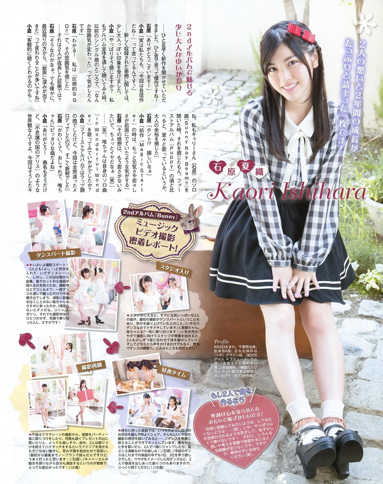 ishihara_kaori074.jpg