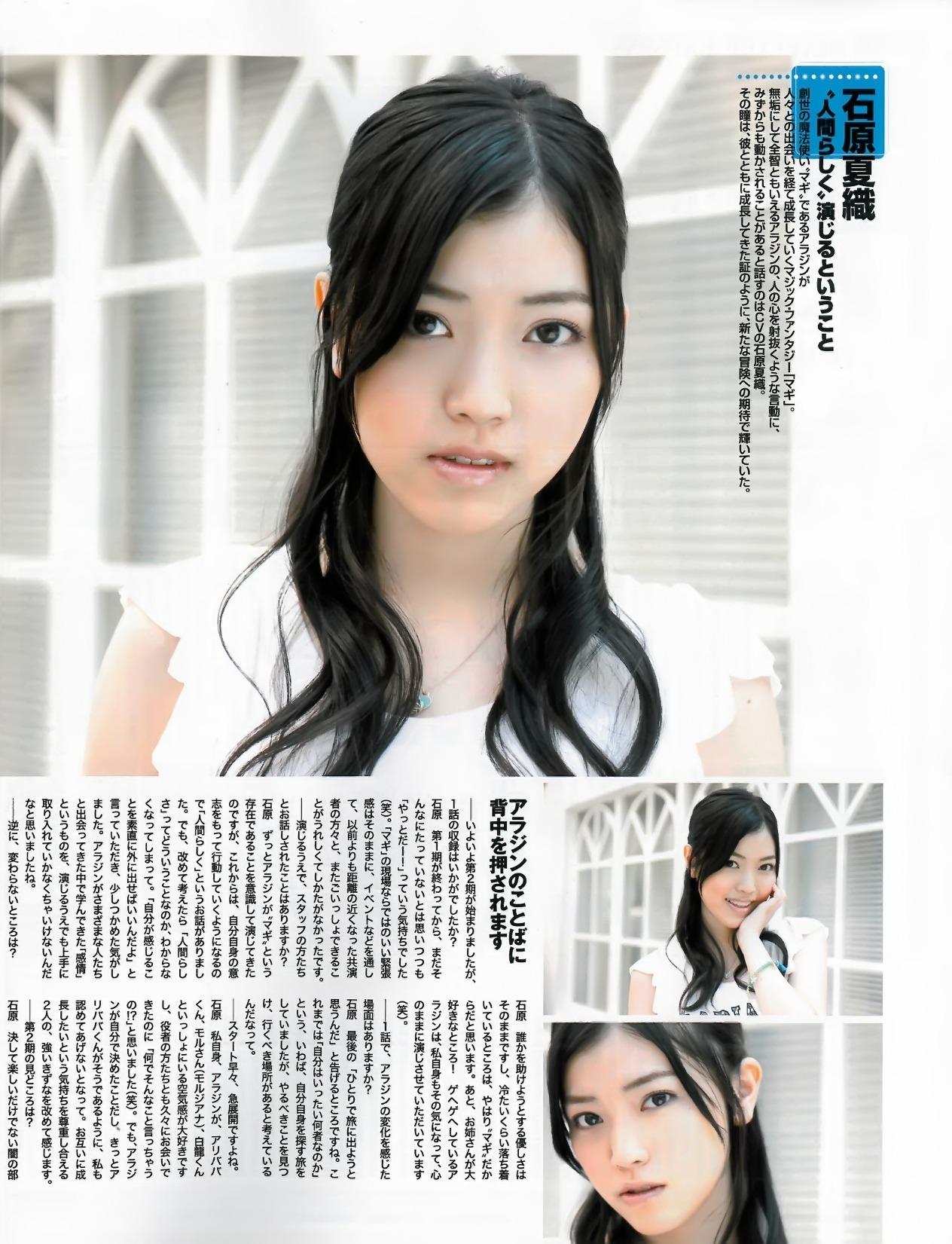 ishihara_kaori089.jpg