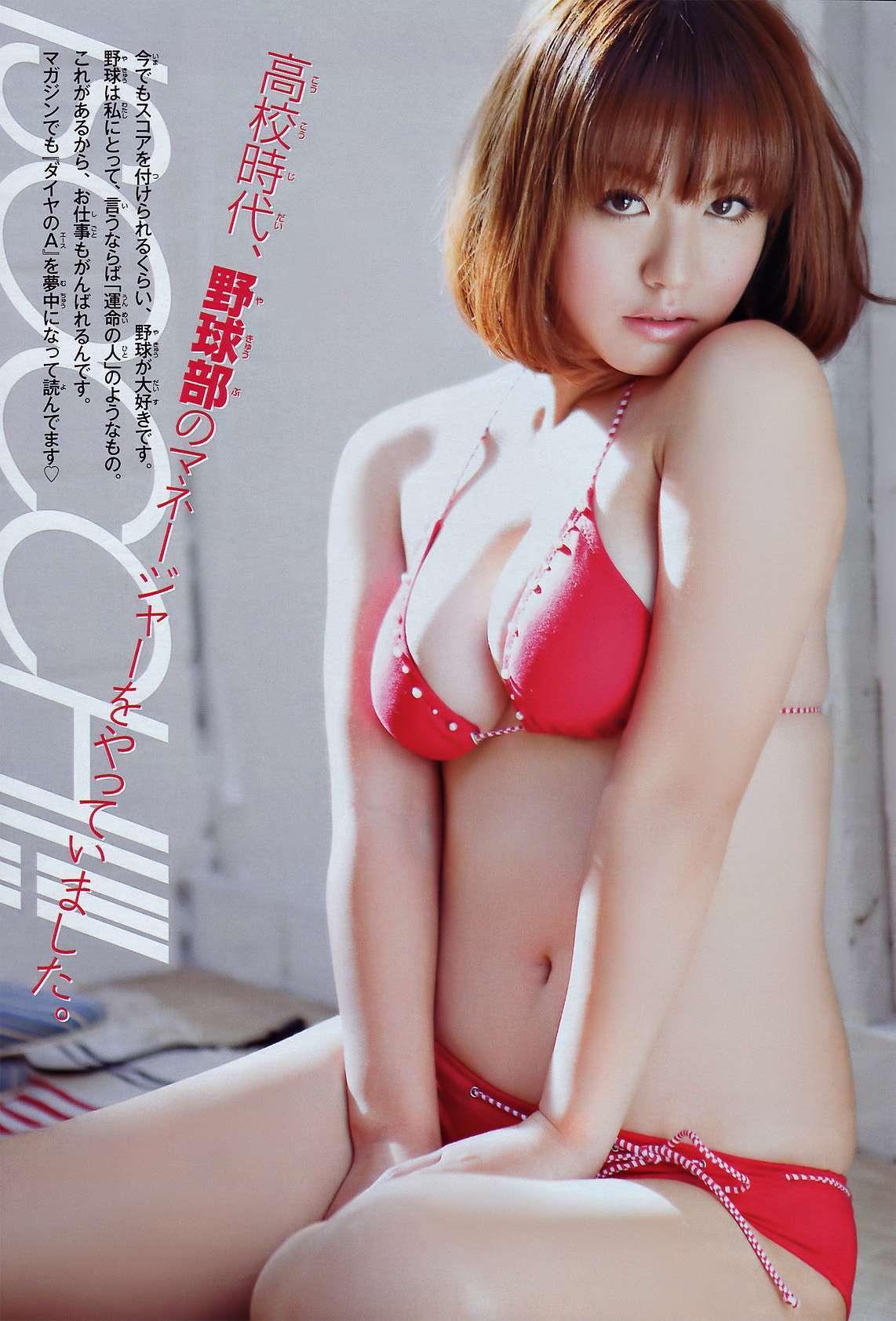 isoyama_sayaka146.jpg