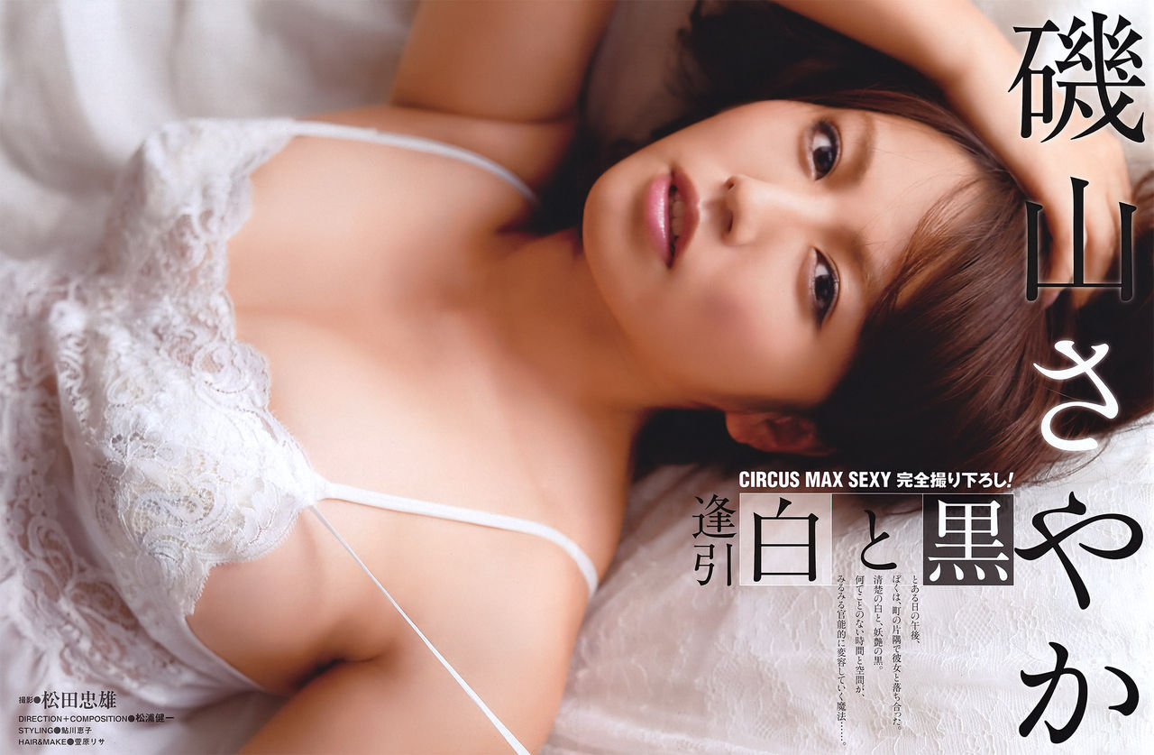 isoyama_sayaka166.jpg