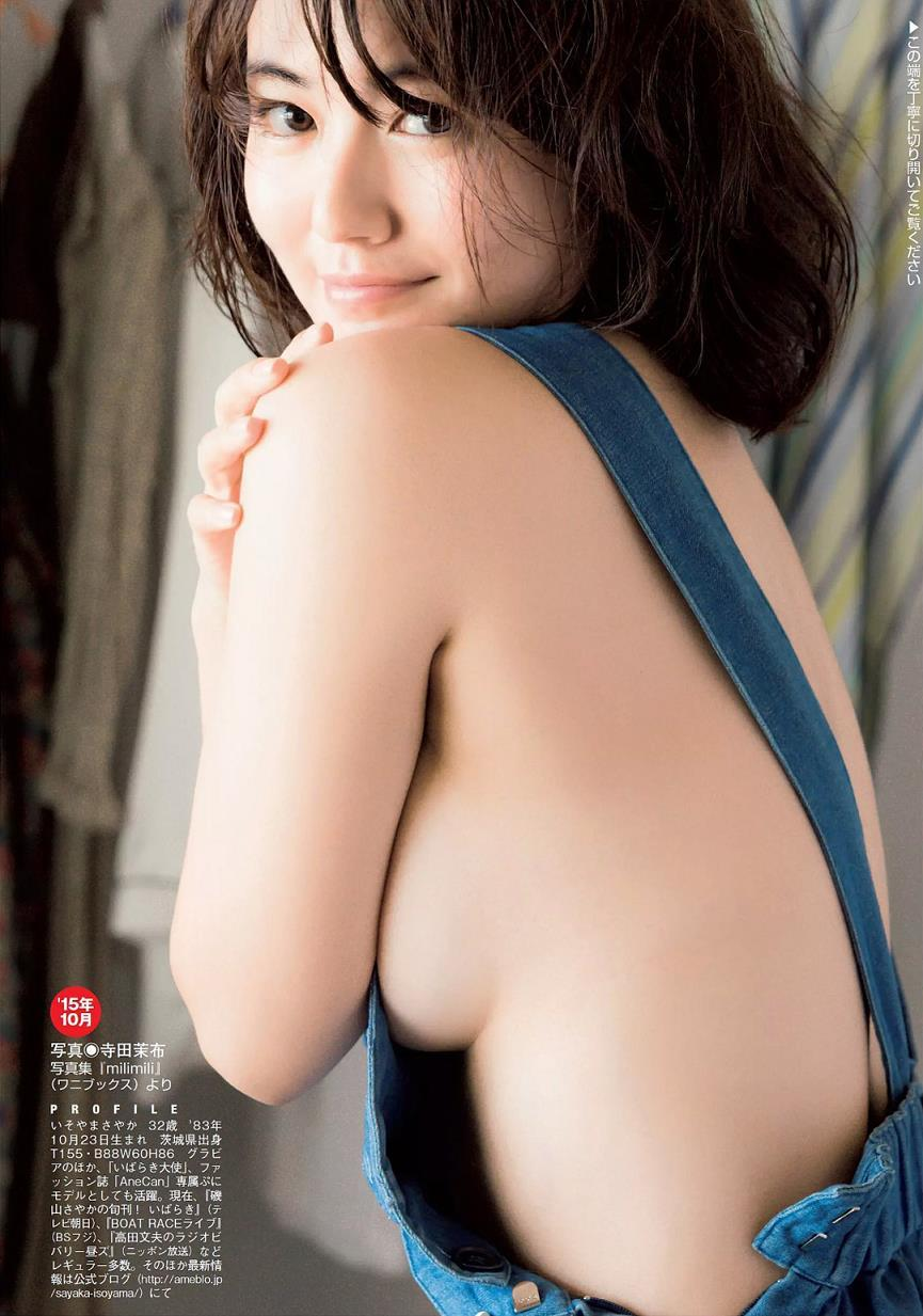 isoyama_sayaka195.jpg