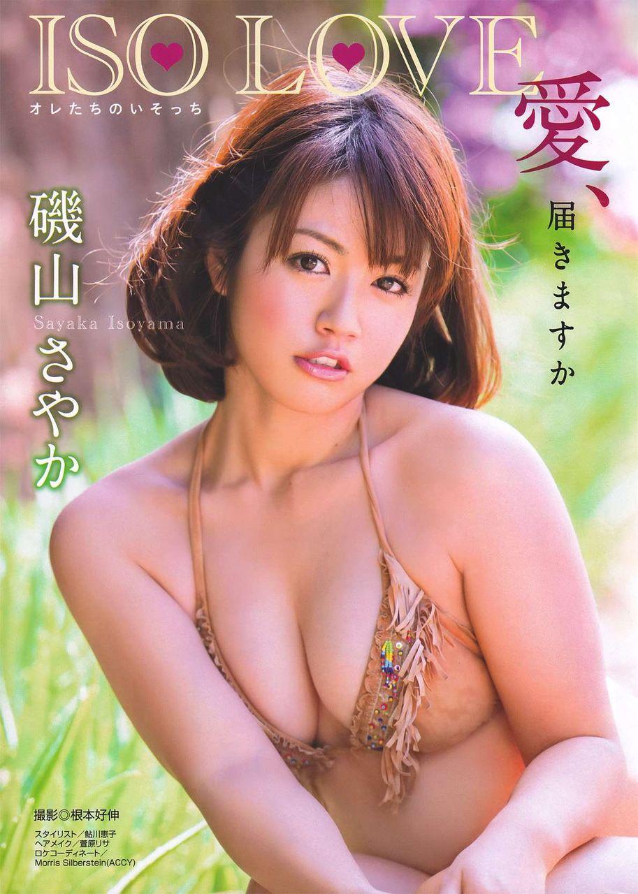 isoyama_sayaka218.jpg
