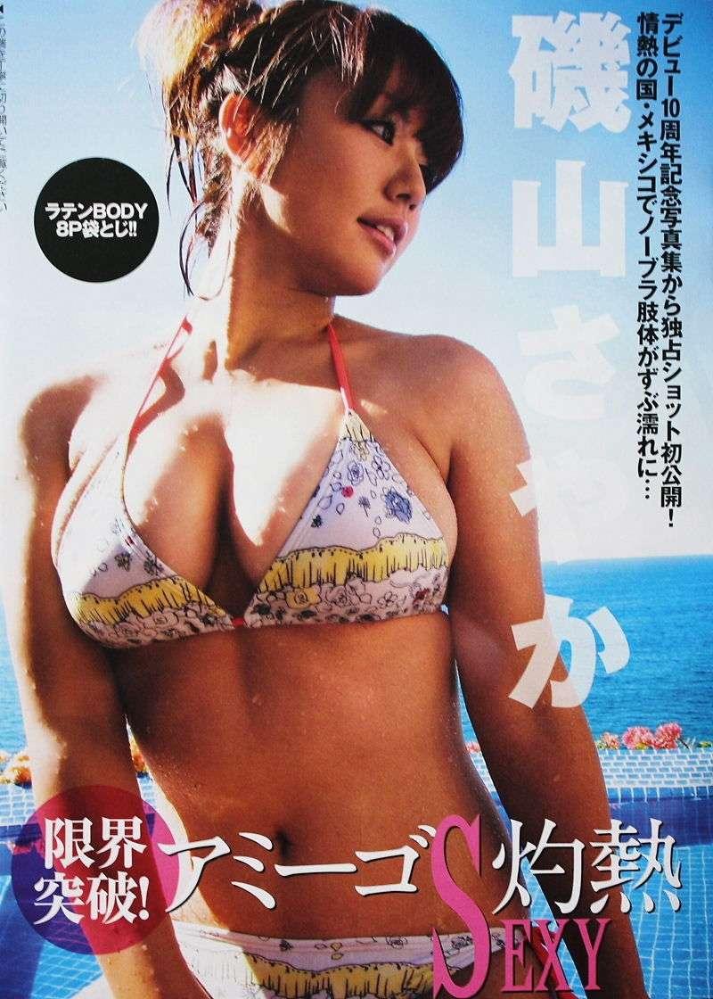 isoyama_sayaka219.jpg