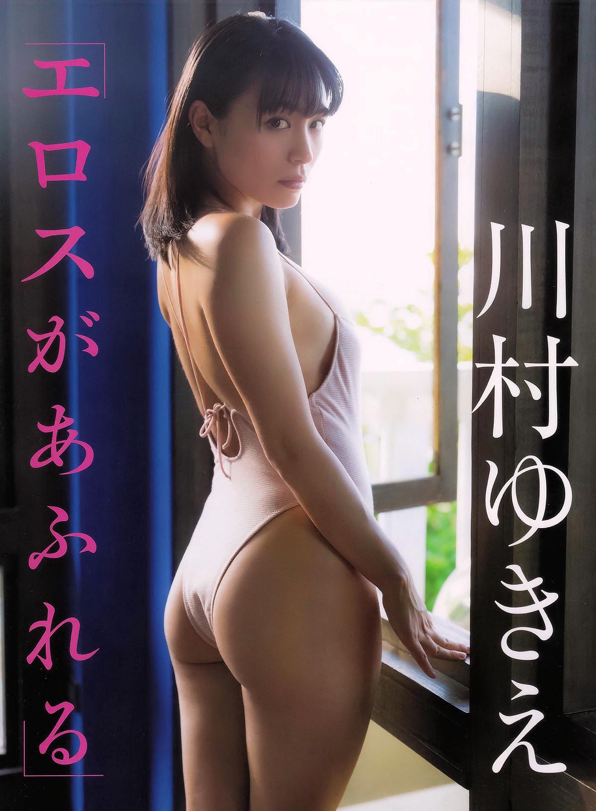 kawamura_yukie228.jpg