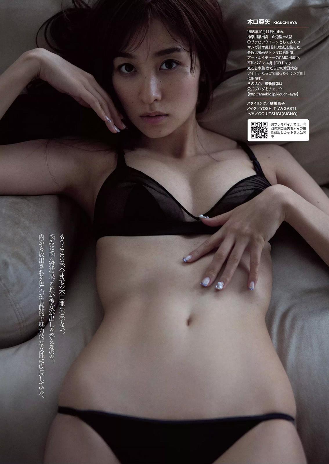 kiguchi_aya158.jpg