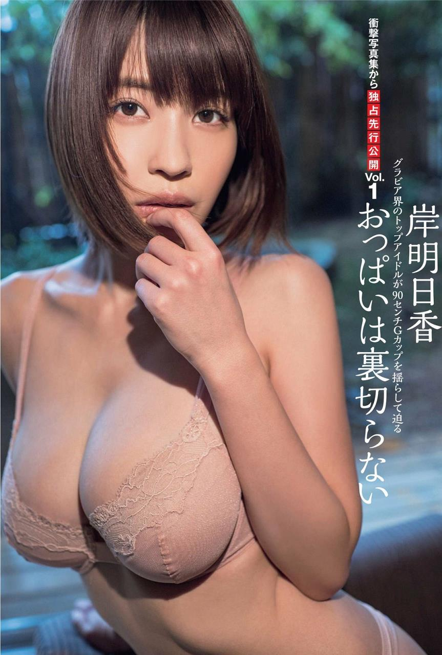 kishi_asuka298.jpg