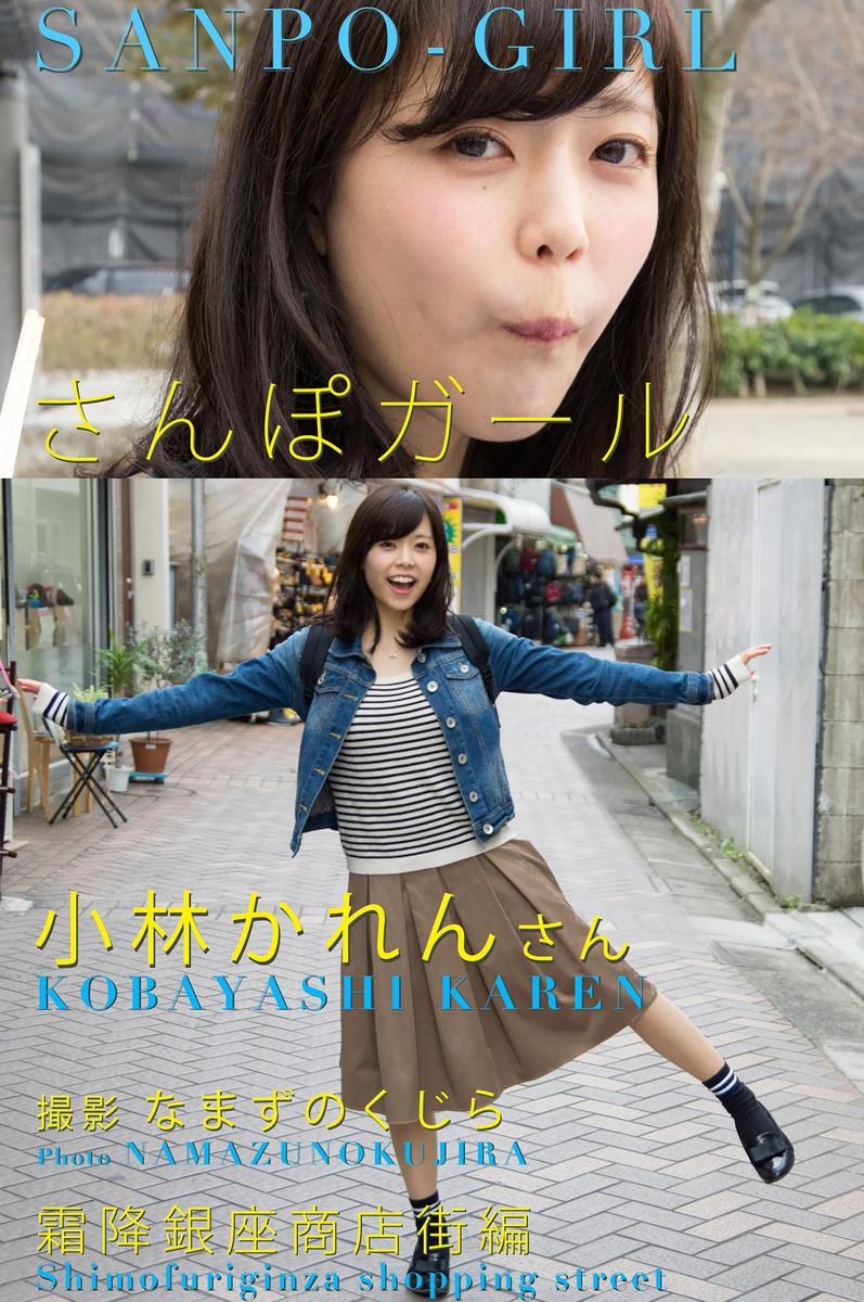 kobayashi_karen102.jpg