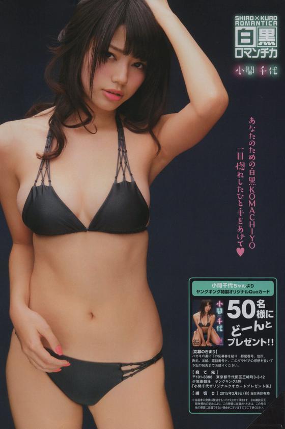 koma_chiyo064.jpg