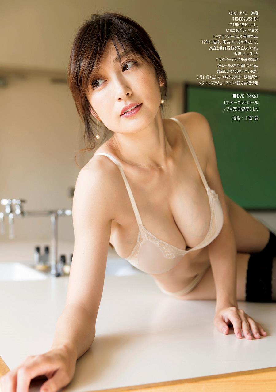 kumada_yoko161.jpg