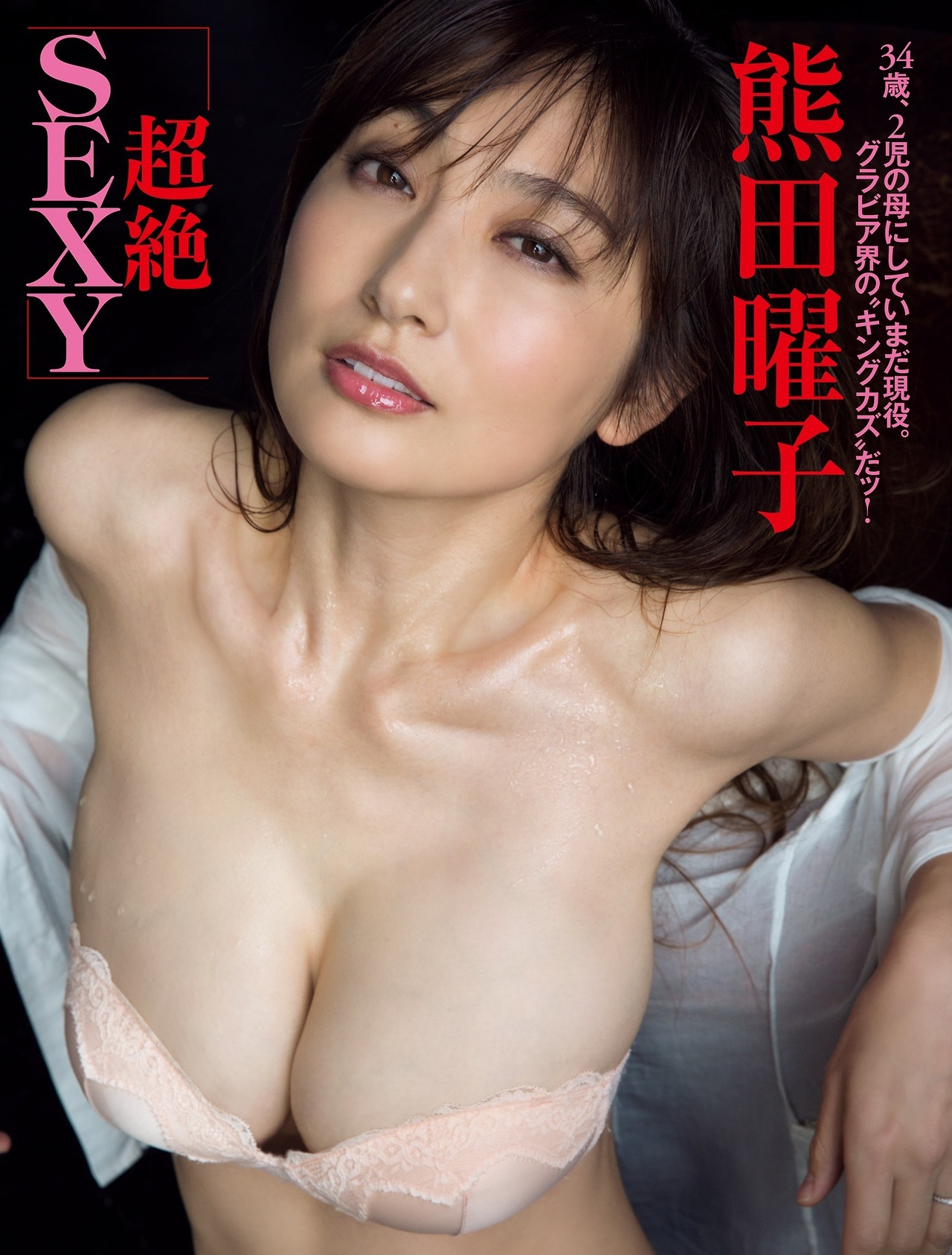 kumada_yoko171.jpg