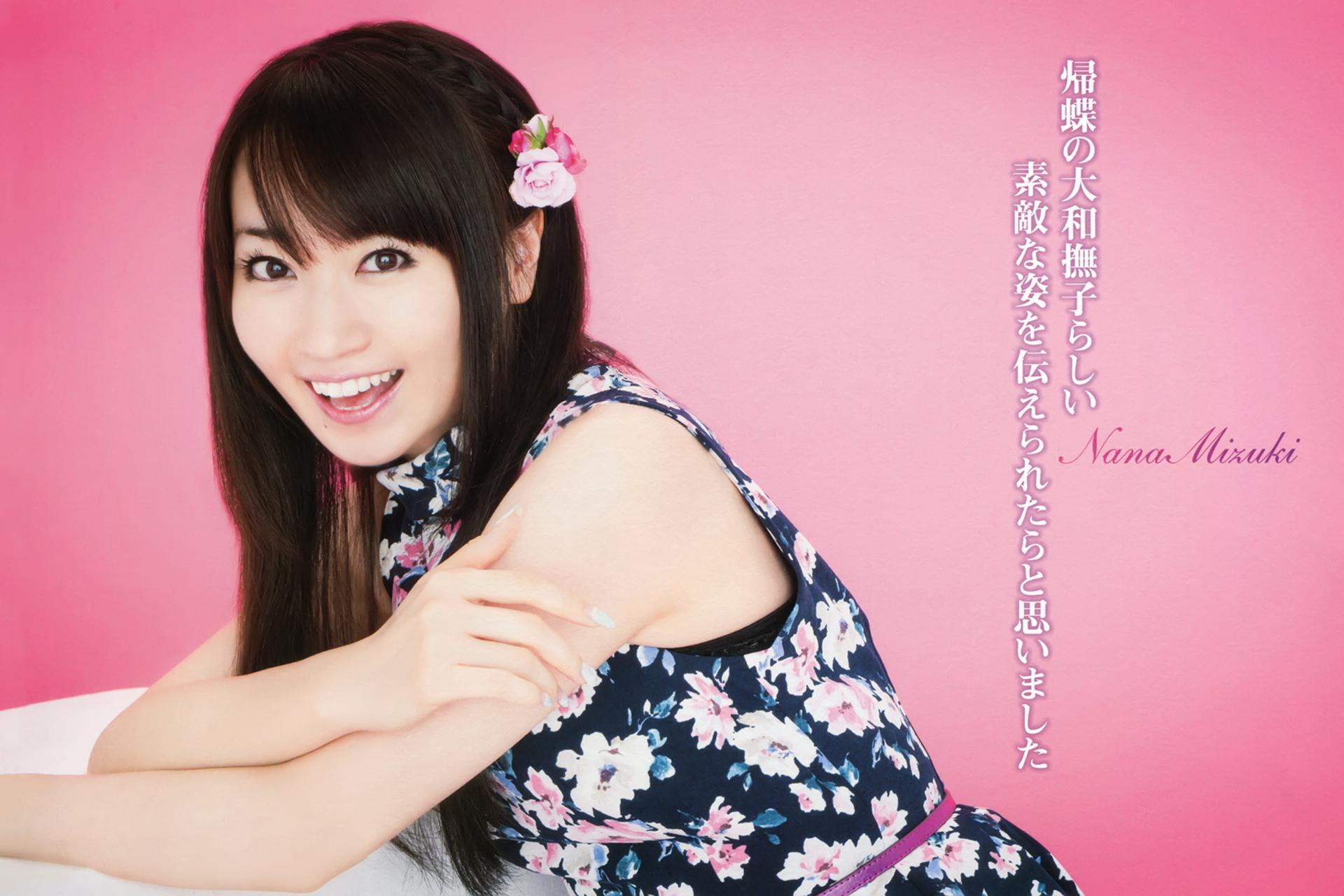 mizuki_nana022.jpg