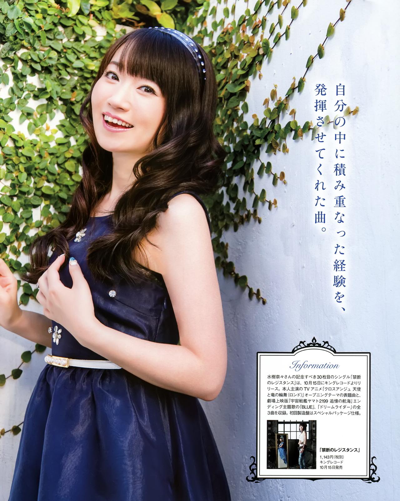 mizuki_nana024.jpg