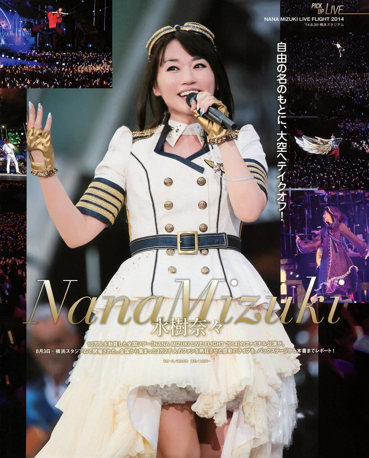 mizuki_nana030.jpg