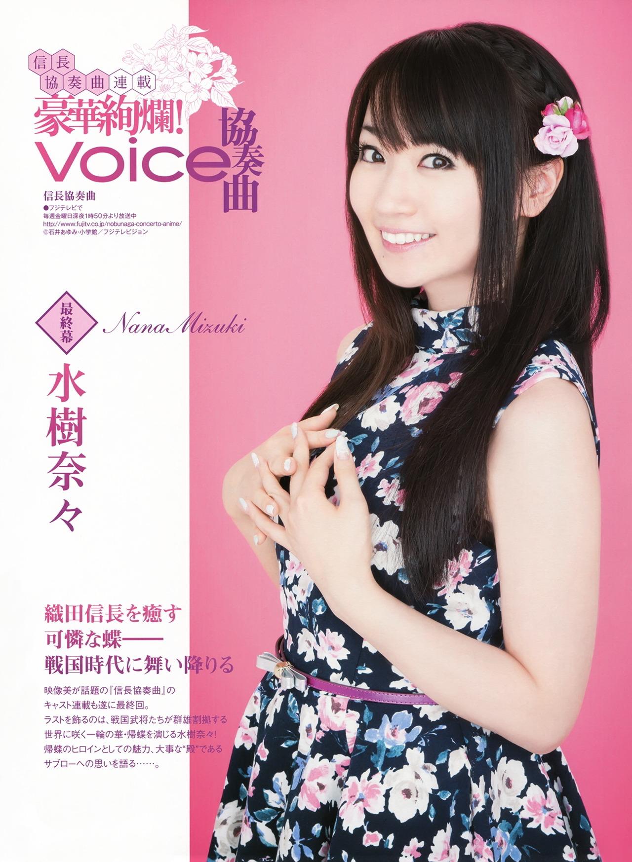 mizuki_nana031.jpg