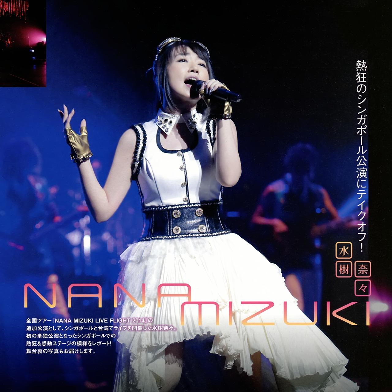 mizuki_nana035.jpg