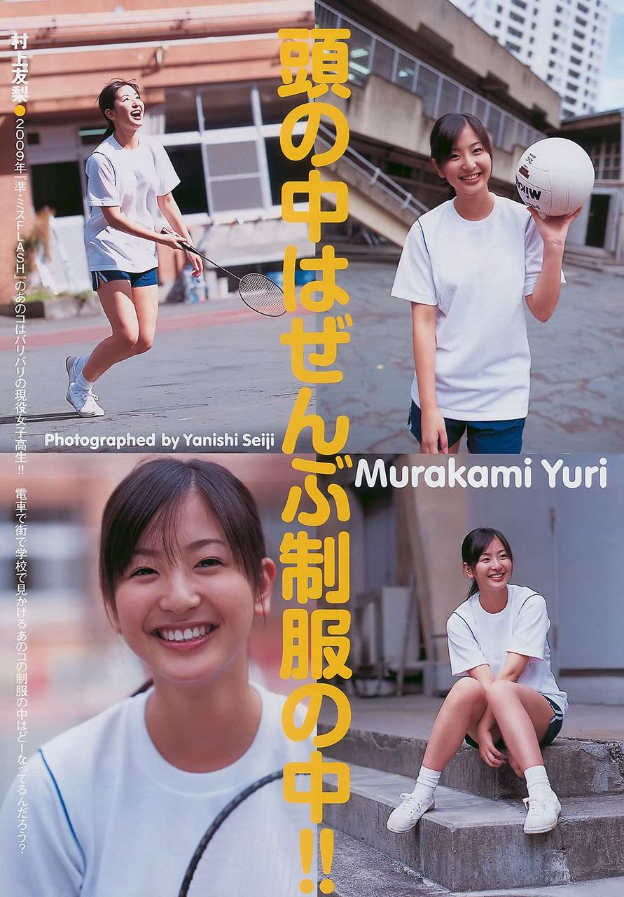 murakami_yuri250.jpg