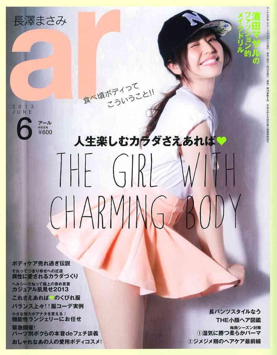 nagasawa_masami093.jpg