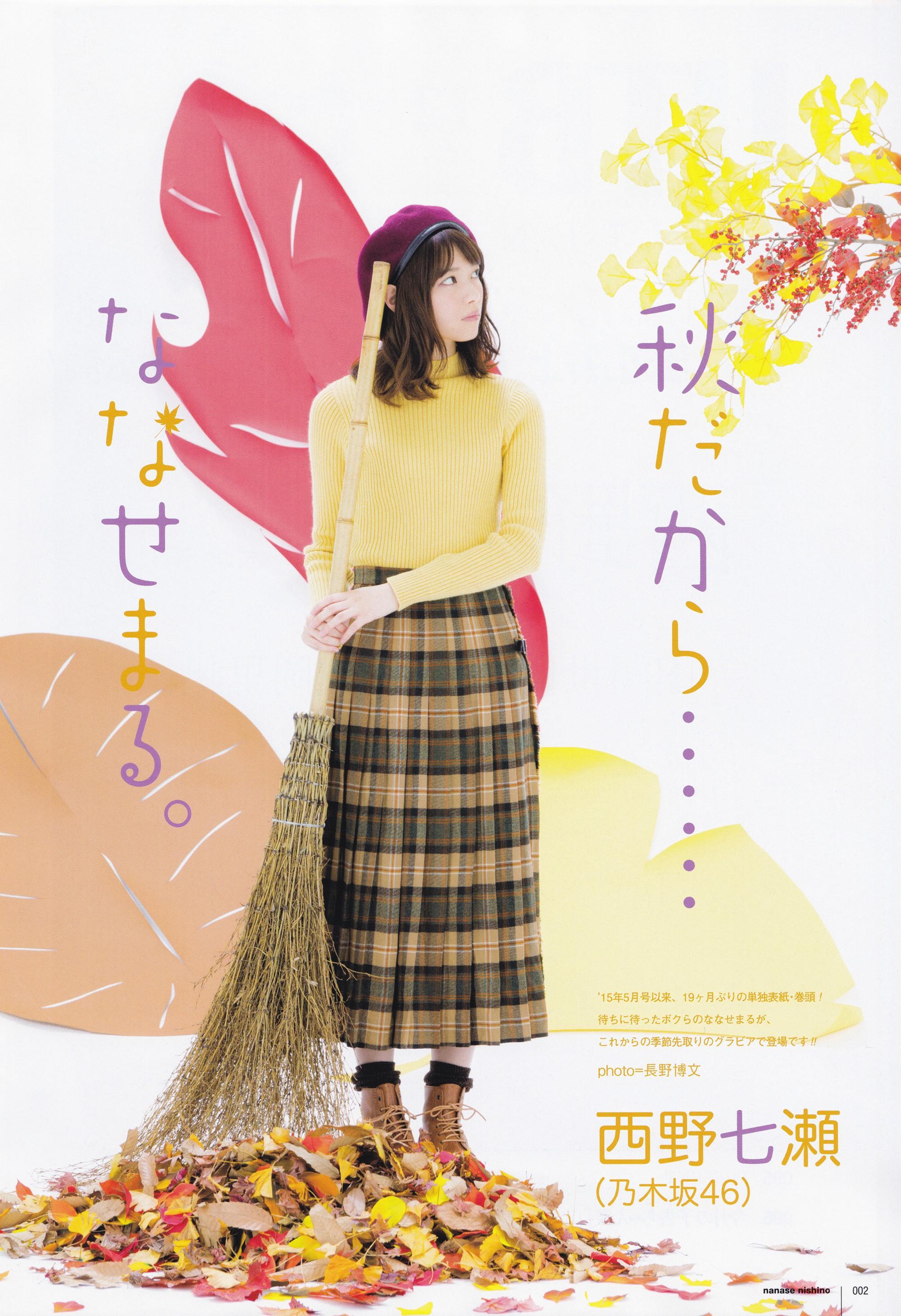 nishino_nanase005.jpg