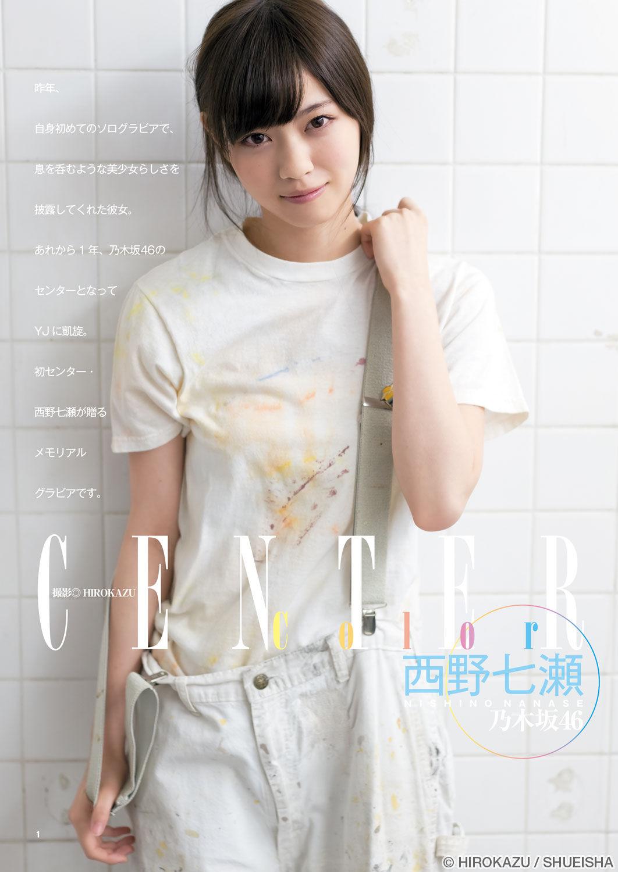 nishino_nanase010.jpg