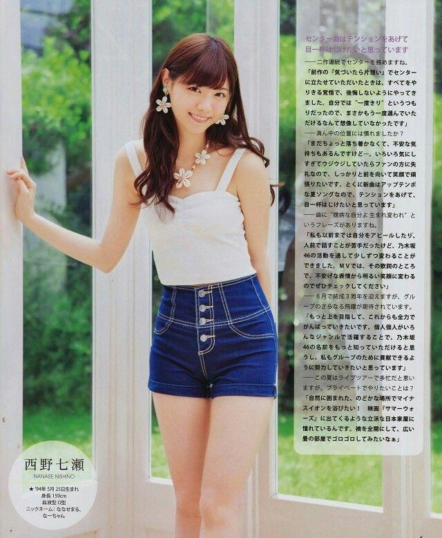 nishino_nanase014.jpg