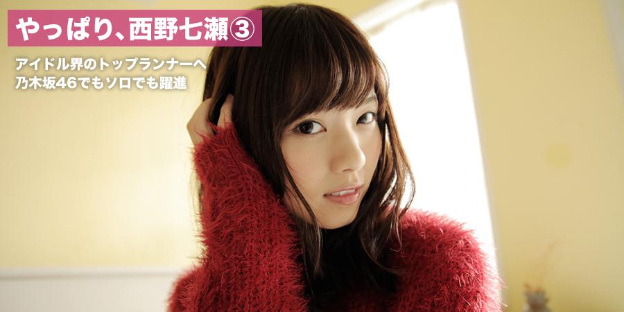 nishino_nanase019.jpg