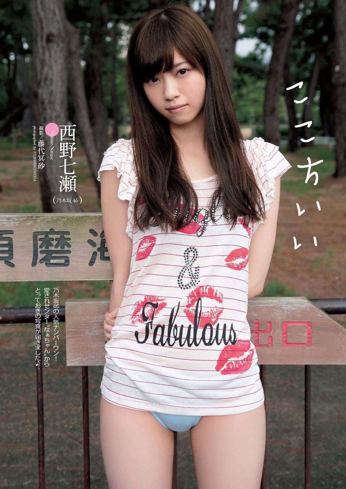 nishino_nanase026.jpg