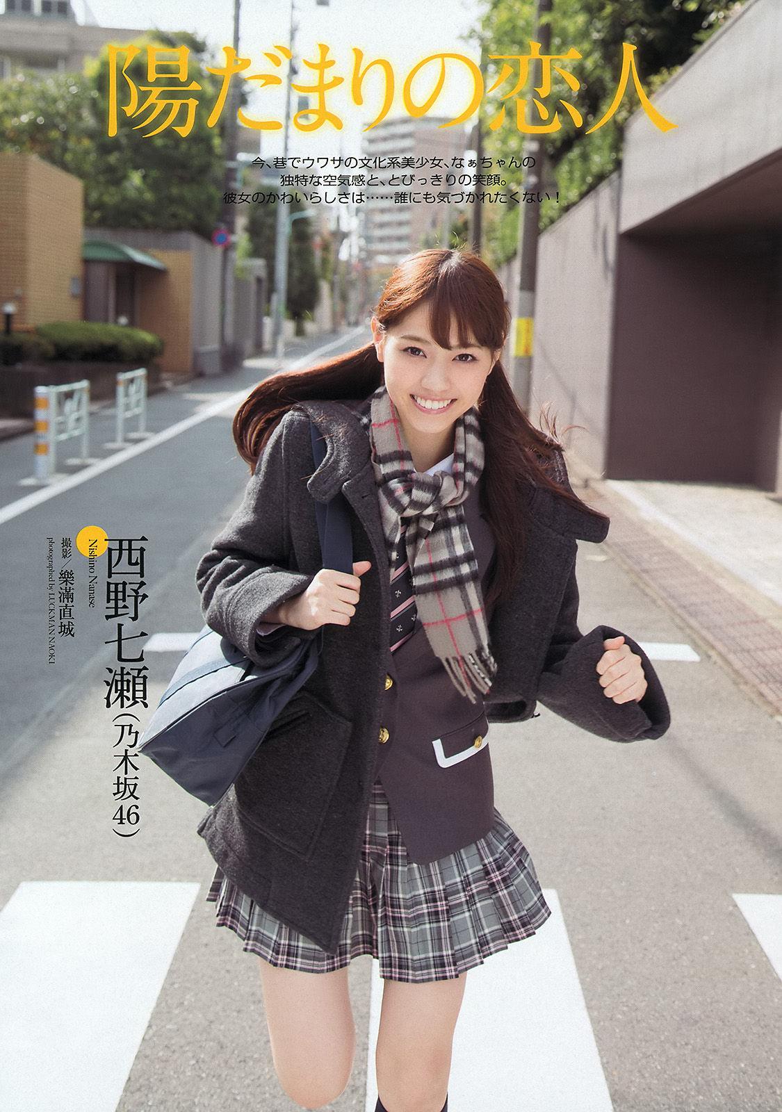nishino_nanase045.jpg