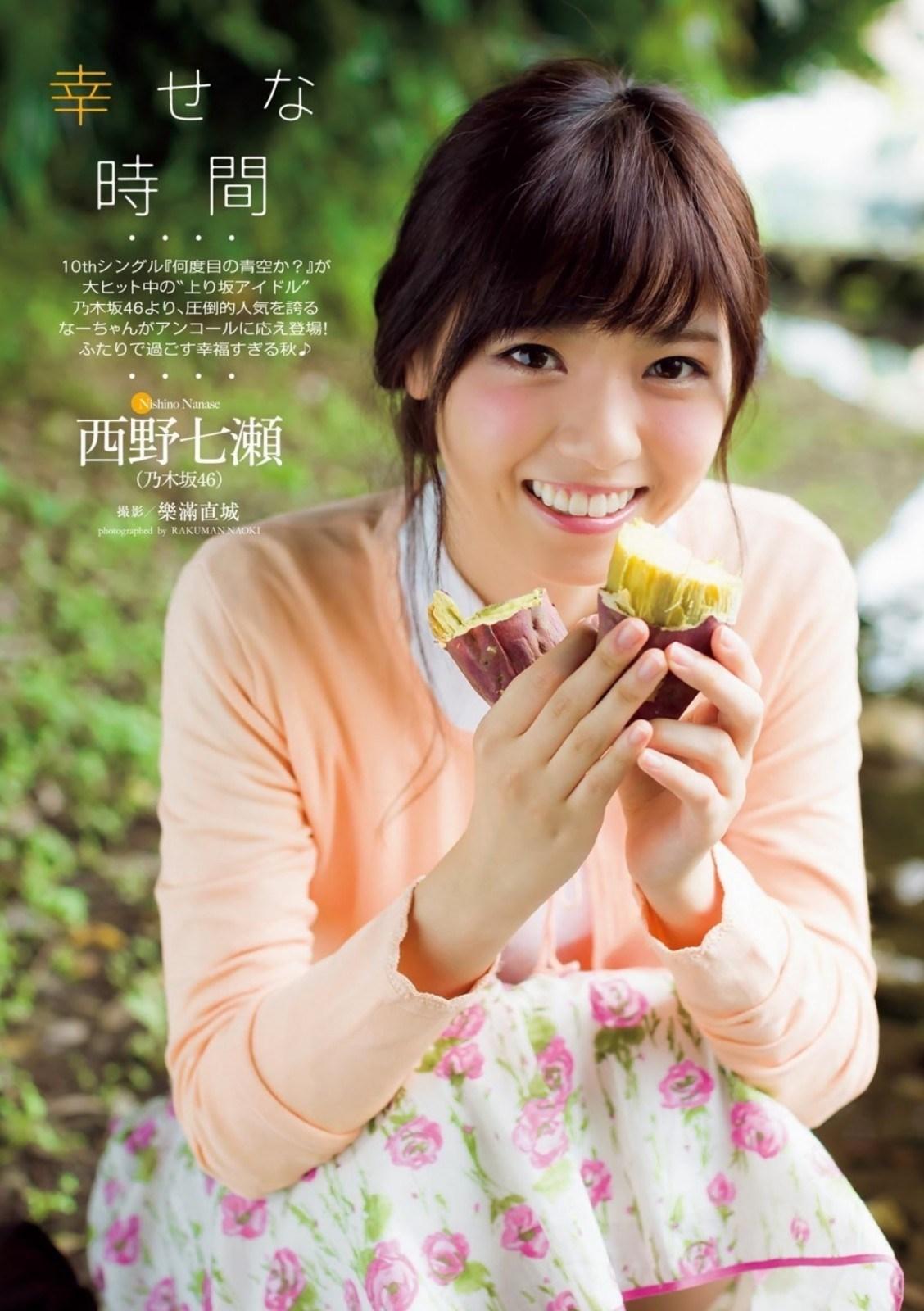 nishino_nanase060.jpg