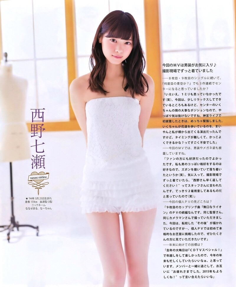 nishino_nanase068.jpg